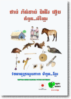 Tampuan-Khmer Picture Dictionary
