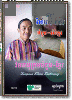 Tampuan-Khmer Dictionary