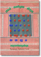 Tampuan Alphabet Book