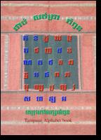 Tampuan Alphabet Book