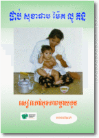 Mother & Child Health